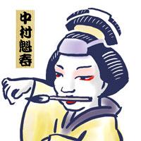 Syoutikudaikabuki1