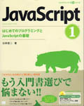 Javascriptlessonbook2