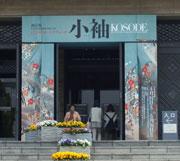 Osakamuseum