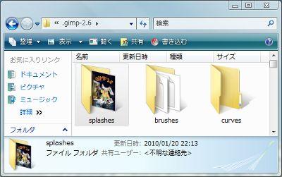 Gimpsplashes5
