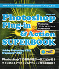Photoshop_plugin