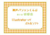 Illustratorlecture1
